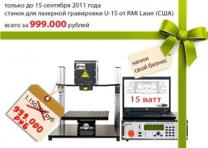 Акция на оборудование RMI Laser